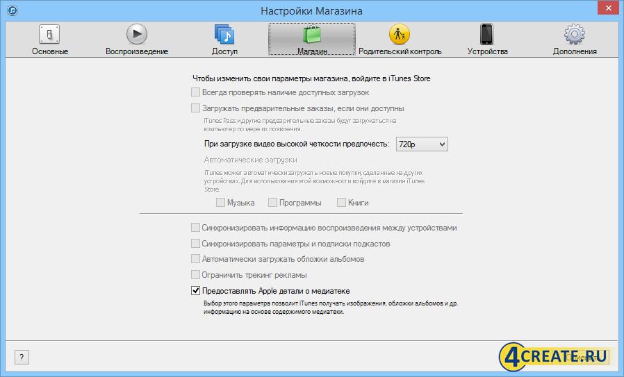iTunes 12.7.1 (Скриншот 4)