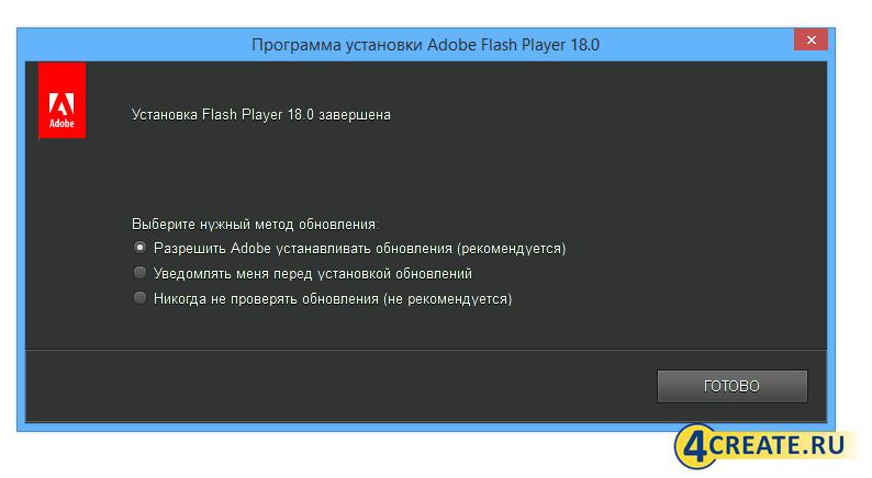 Adobe Flash Player 27.0.0.187 (Скриншот 4)