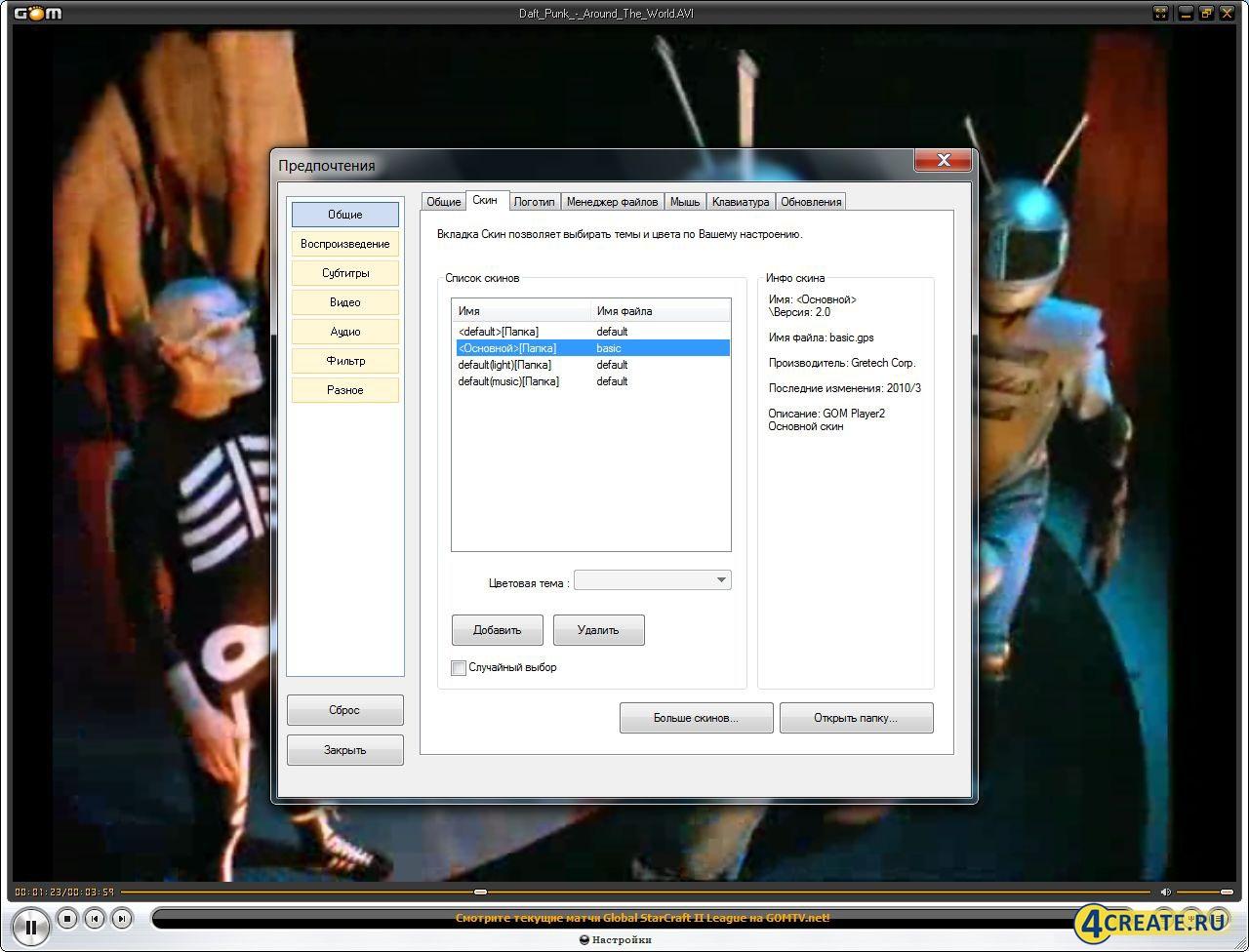 GOM Player 2.2.77.5240 (Скриншот 2)