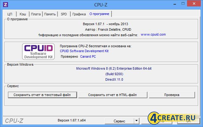 CPU-Z 1.81.1 (Скриншот 4)