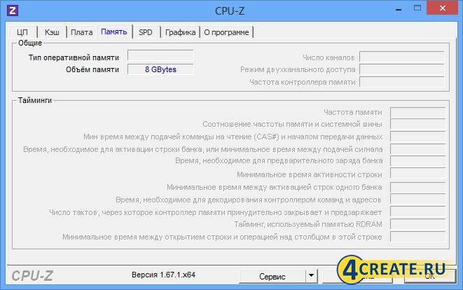 CPU-Z 1.81.1 (Скриншот 3)