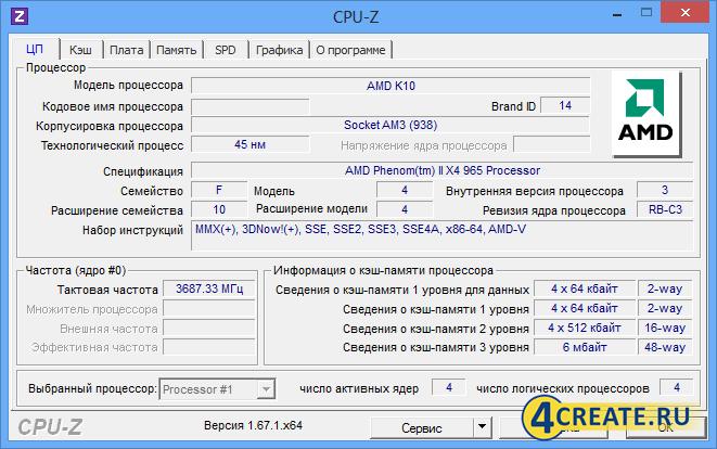 CPU-Z 1.81.1 (Скриншот 1)