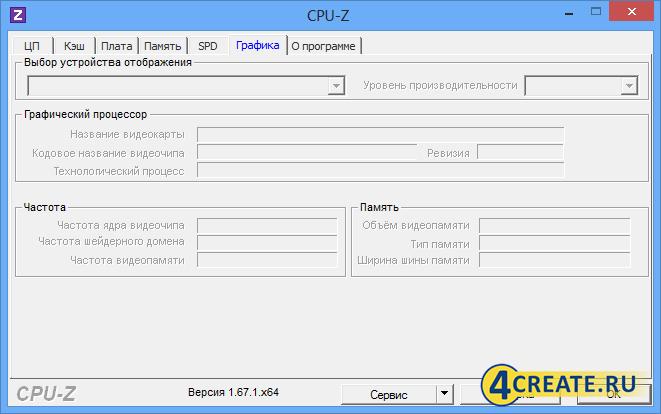 CPU-Z 1.81.1 (Скриншот 2)