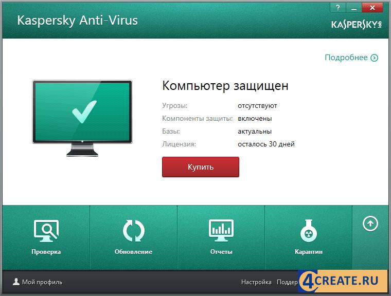 Антивирус Касперского 18.0.0.405 (Скриншот 1)