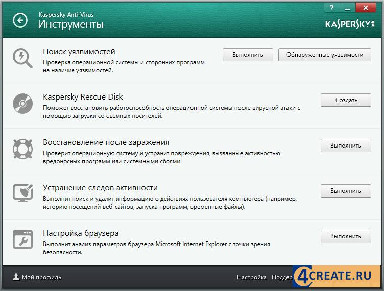 Антивирус Касперского 18.0.0.405 (Скриншот 3)