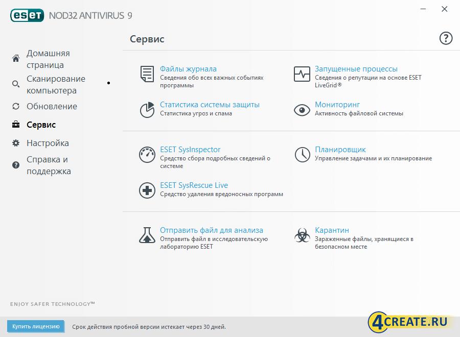 Eset NOD32 Антивирус 11.0.154.0 (Скриншот 3)