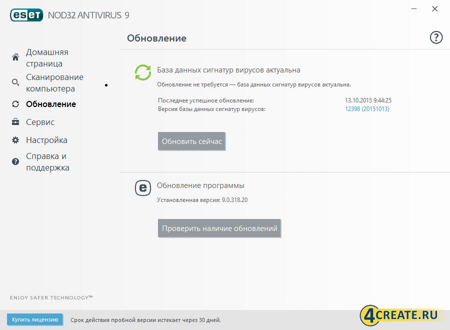 Eset NOD32 Антивирус 11.0.154.0 (Скриншот 4)