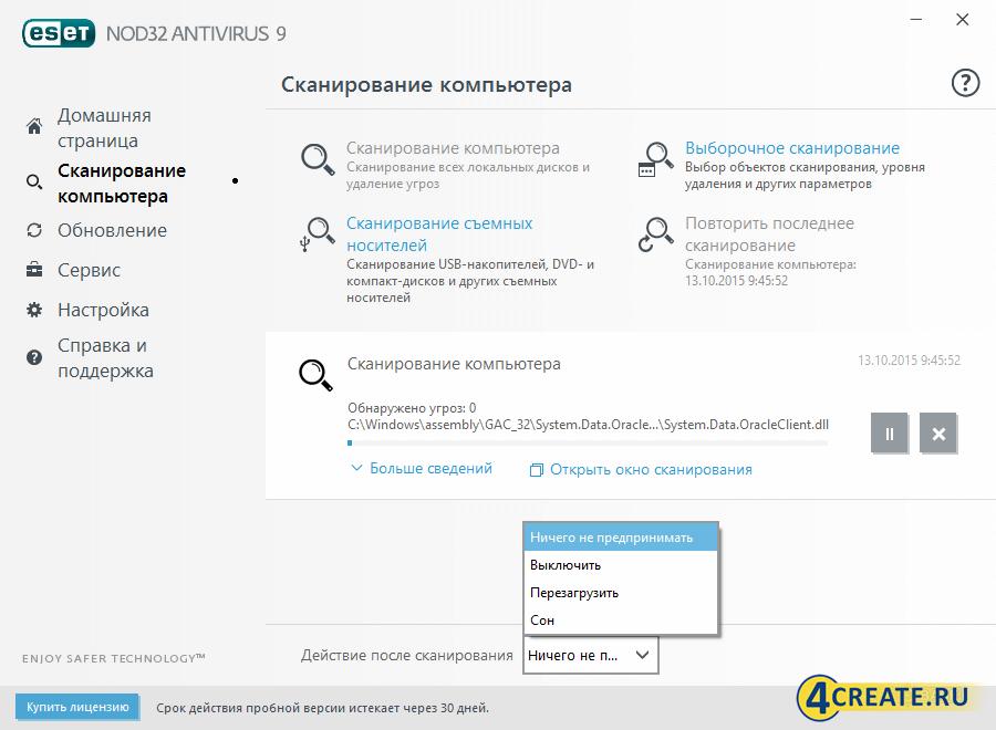 Eset NOD32 Антивирус 11.0.154.0 (Скриншот 2)