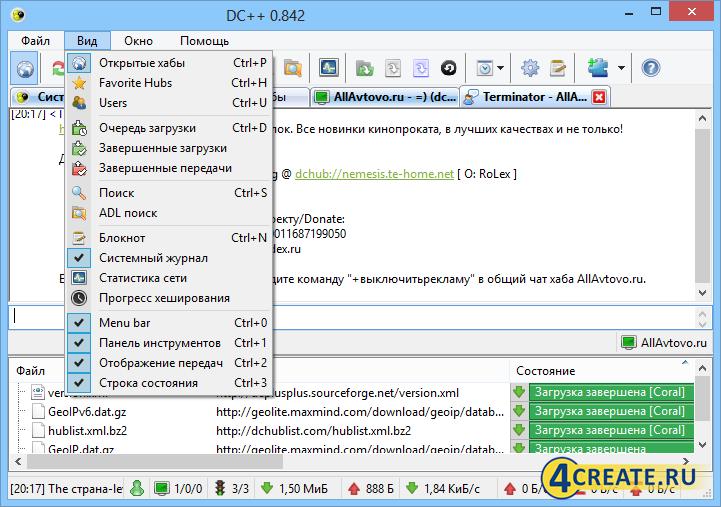 DC++ 0.867 (Скриншот 2)