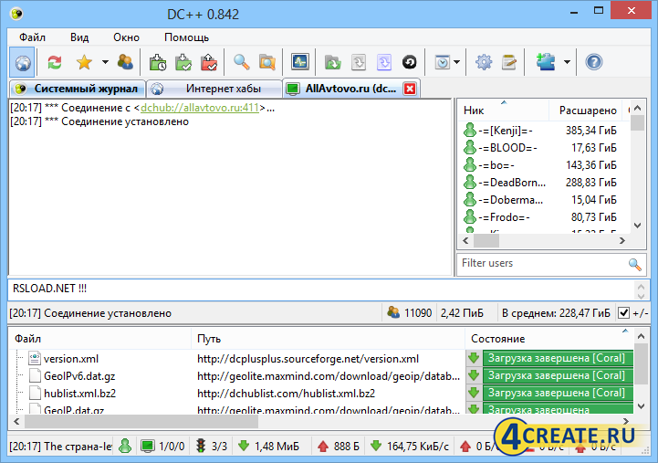 DC++ 0.867 (Скриншот 1)