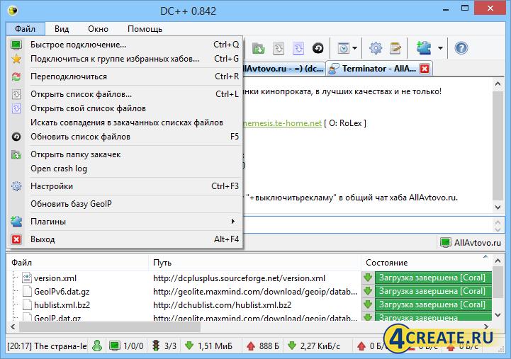 DC++ 0.867 (Скриншот 4)