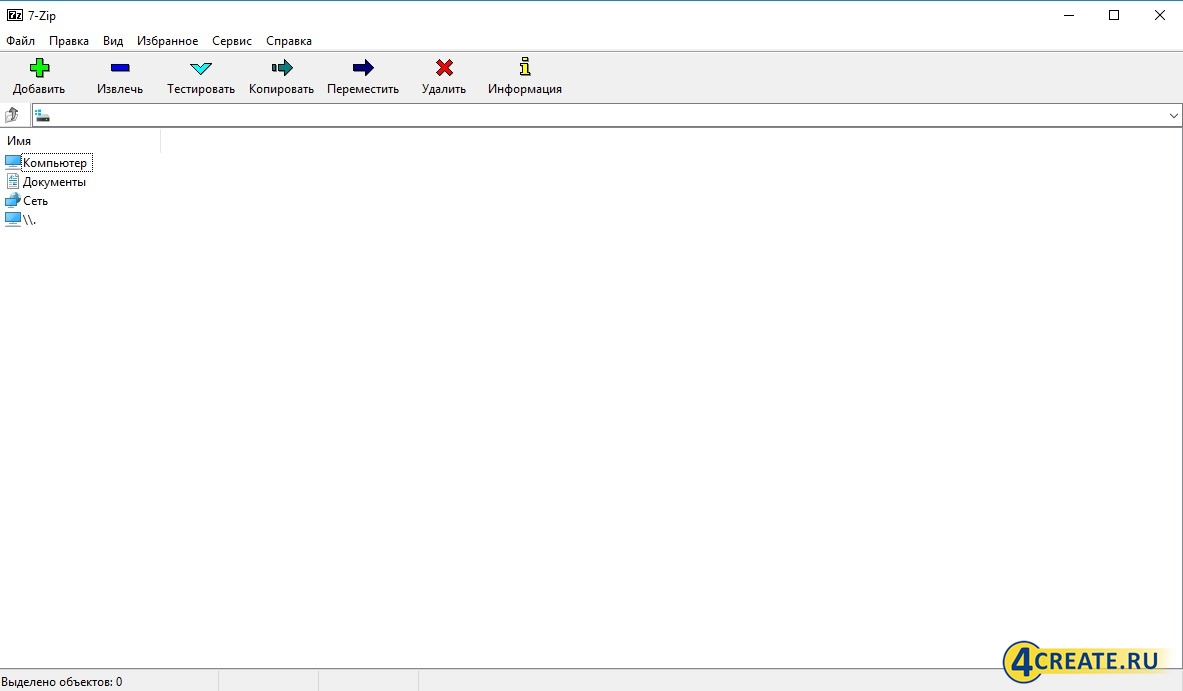 7-Zip 18.05 (Скриншот 1)