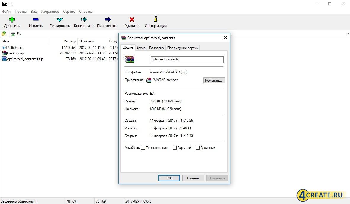 7-Zip 18.05 (Скриншот 4)