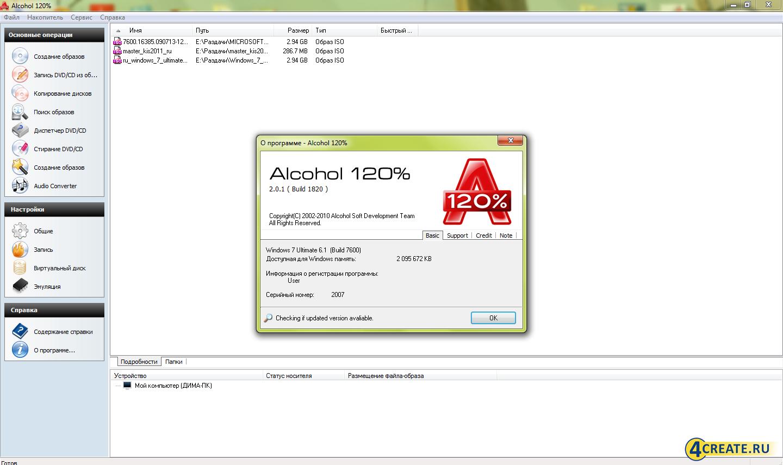 Alcohol 120% 2.0.3.11012 (Скриншот 1)