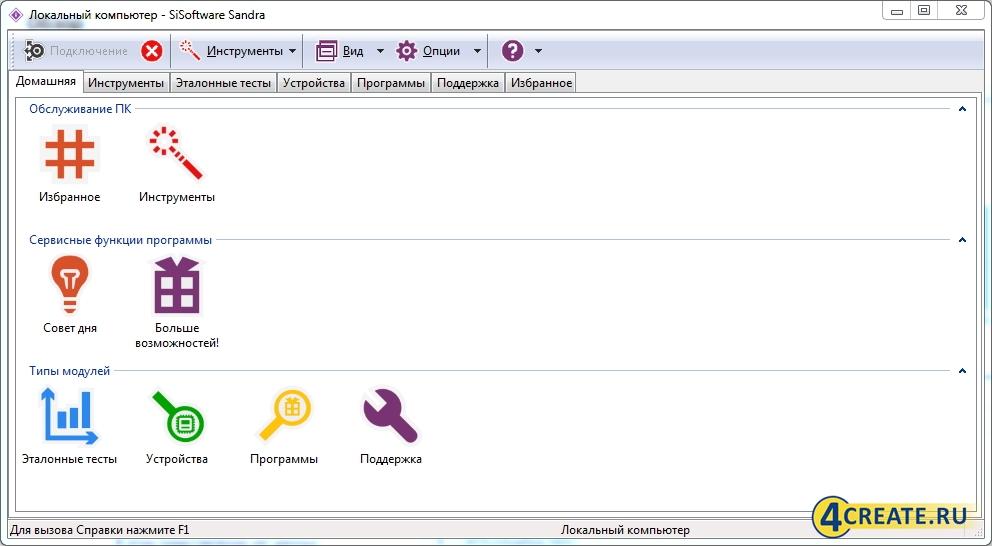 SiSoftware Sandra Lite 2018.11.28.34 (Скриншот 1)