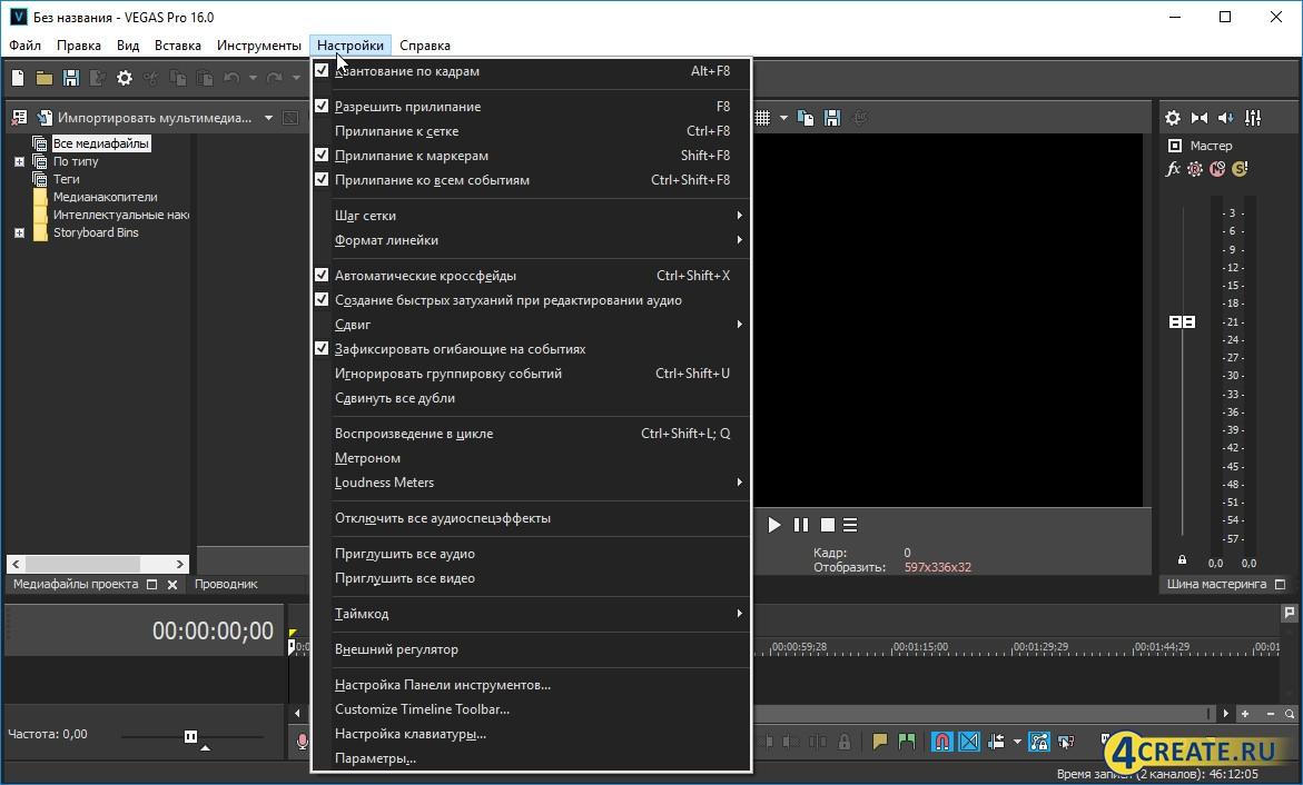 Magix Vegas Pro 16.0.0.361 (Скриншот 1)