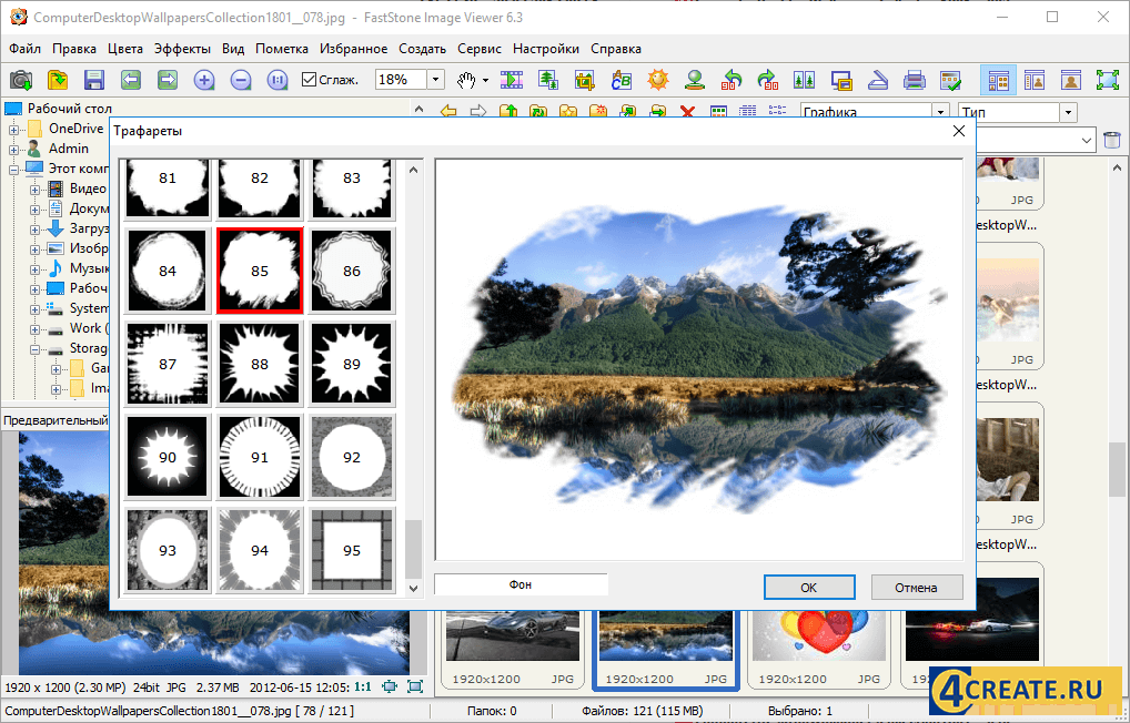 FastStone Image Viewer 6.9 (Скриншот 3)