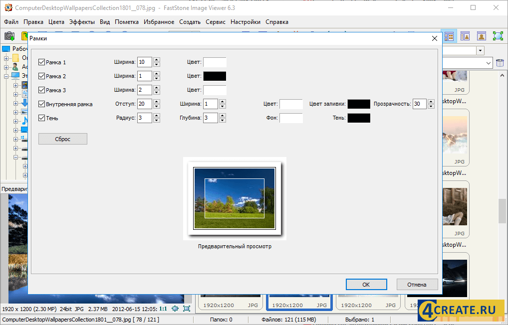 FastStone Image Viewer 6.9 (Скриншот 2)