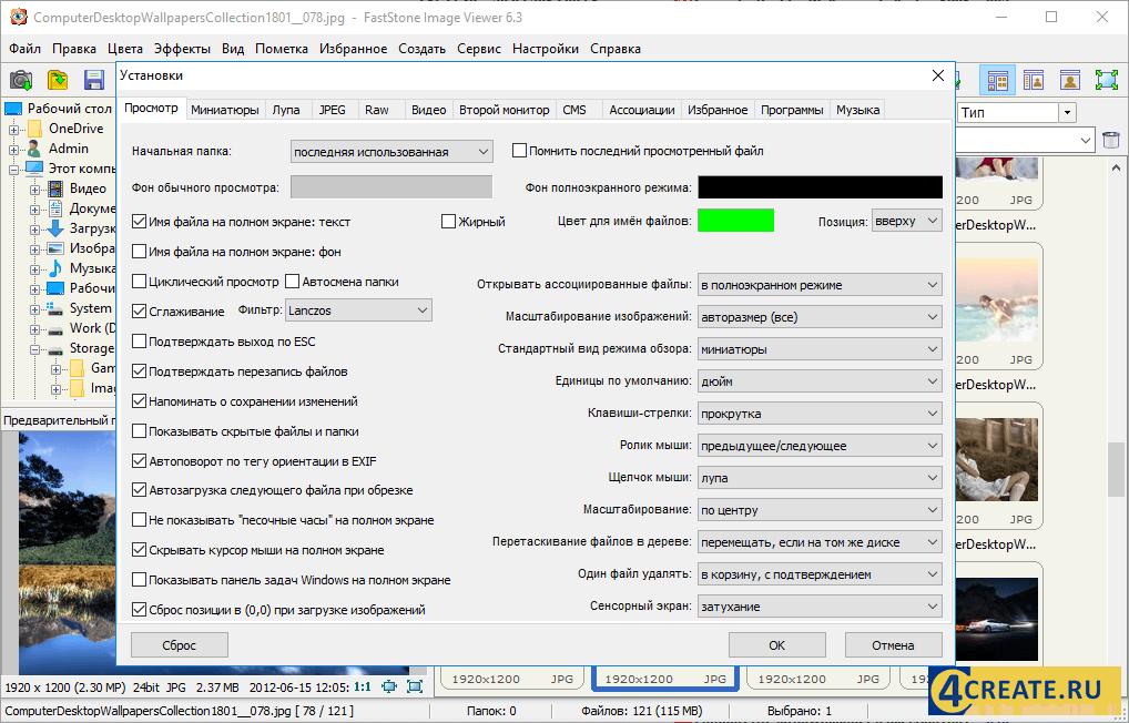 FastStone Image Viewer 6.9 (Скриншот 4)