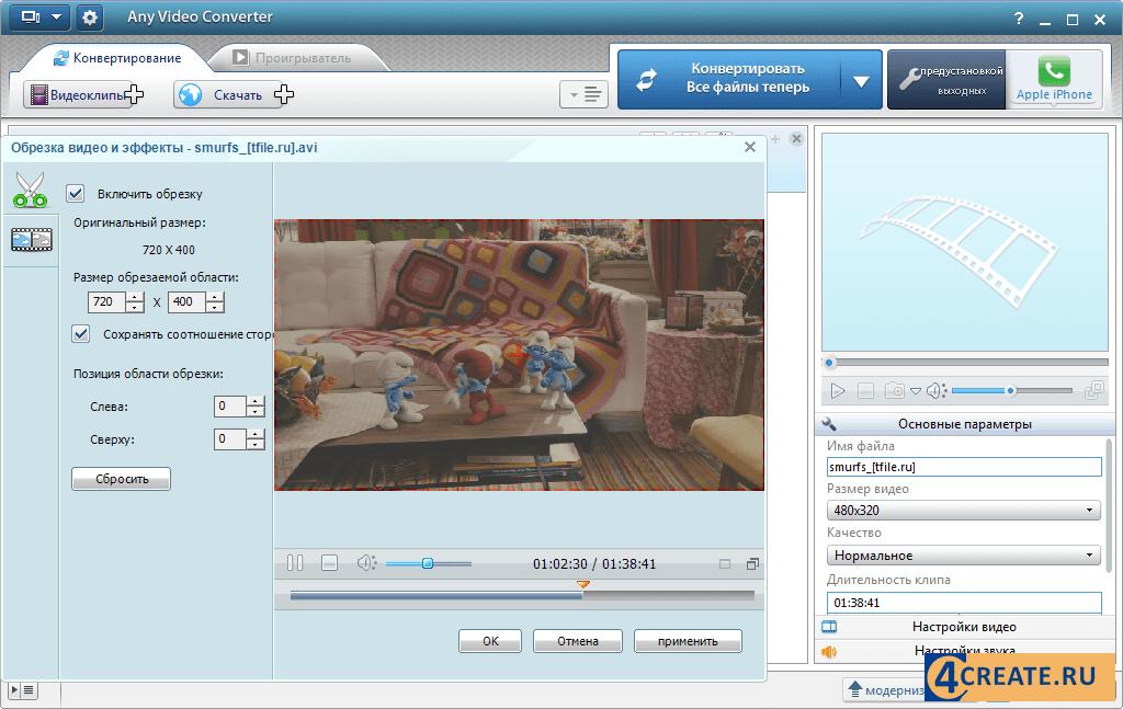 Any Video Converter Free 6.3.0 (Скриншот 2)