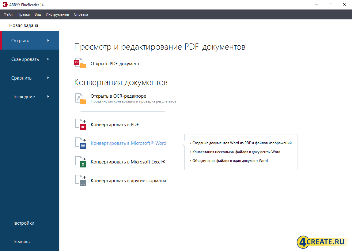 ABBYY FineReader 14.0.105.269 (Скриншот 1)