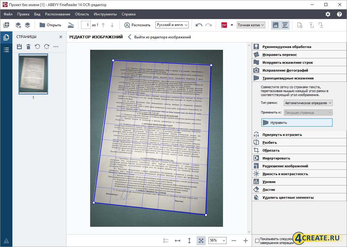 ABBYY FineReader 14.0.105.269 (Скриншот 3)