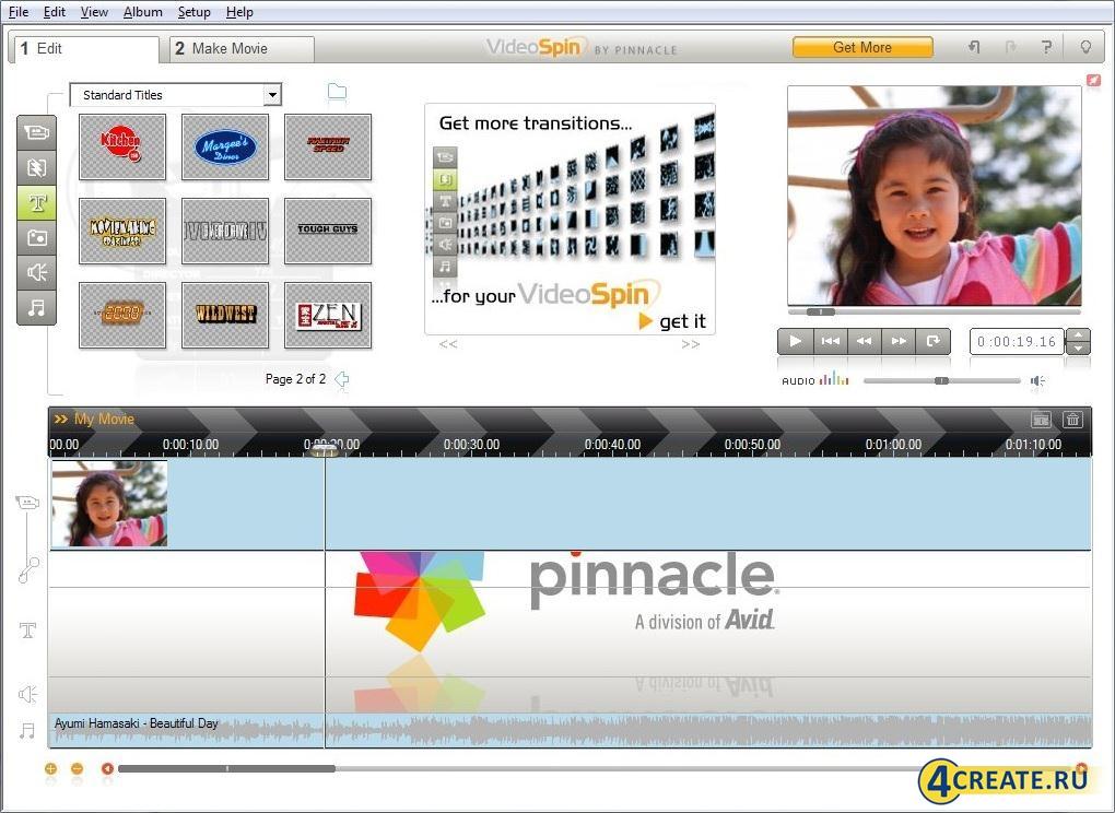 Pinnacle VideoSpin 2.0.0.669 (Скриншот 1)