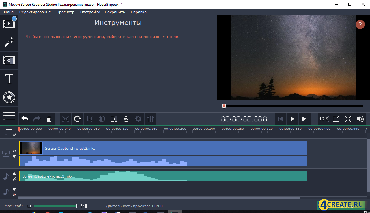 Movavi Screen Recorder Studio 10.2.0 (Скриншот 2)