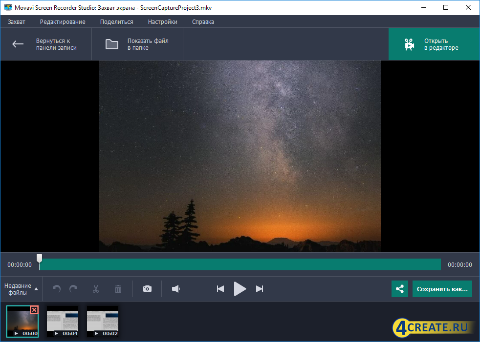 Movavi Screen Recorder Studio 10.2.0 (Скриншот 1)