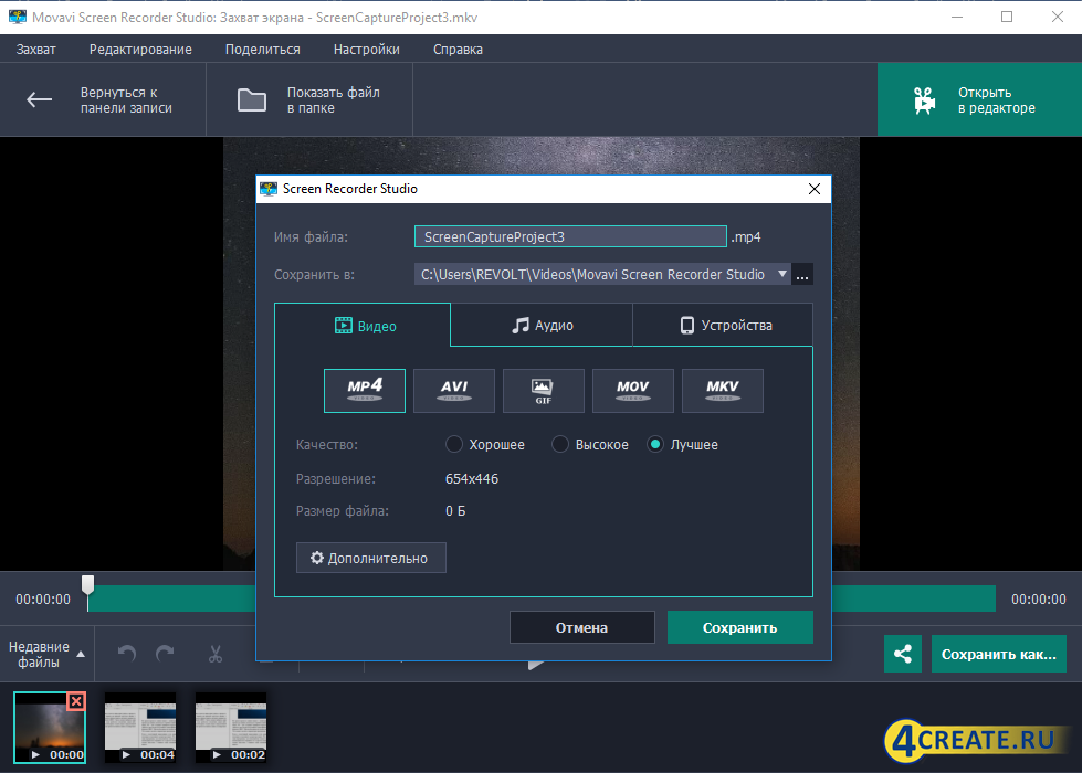 Movavi Screen Recorder Studio 10.2.0 (Скриншот 3)