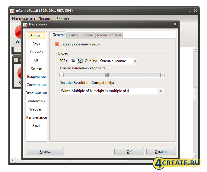oCam Screen Recorder 465.0 (Скриншот 3)