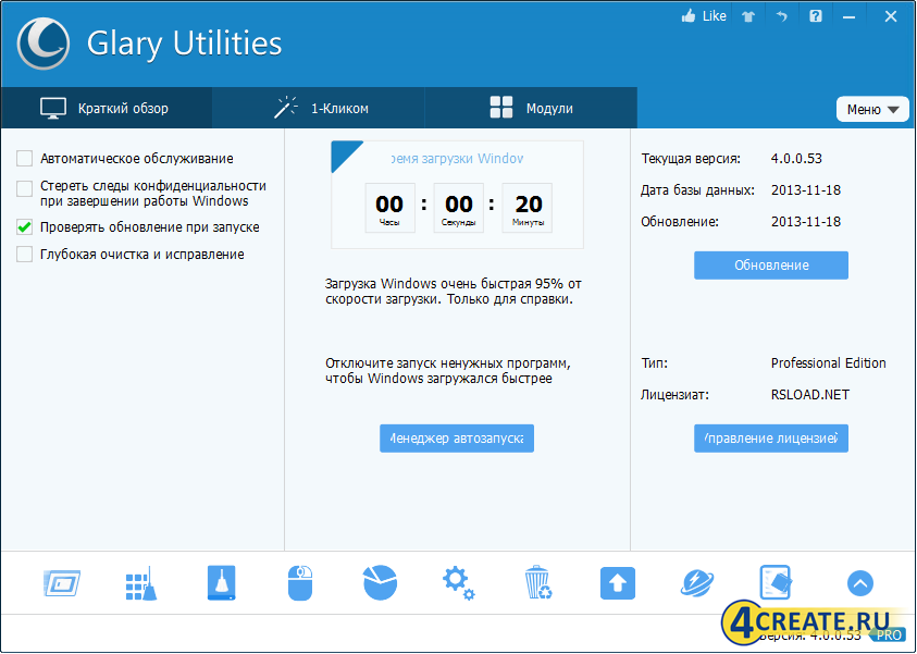 Glary Utilities 5.117.0.142 (Скриншот 2)