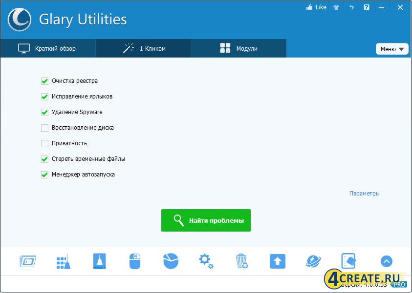 Glary Utilities 5.117.0.142 (Скриншот 3)