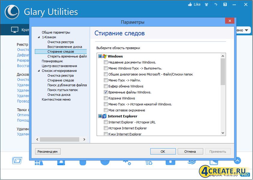 Glary Utilities 5.117.0.142 (Скриншот 1)