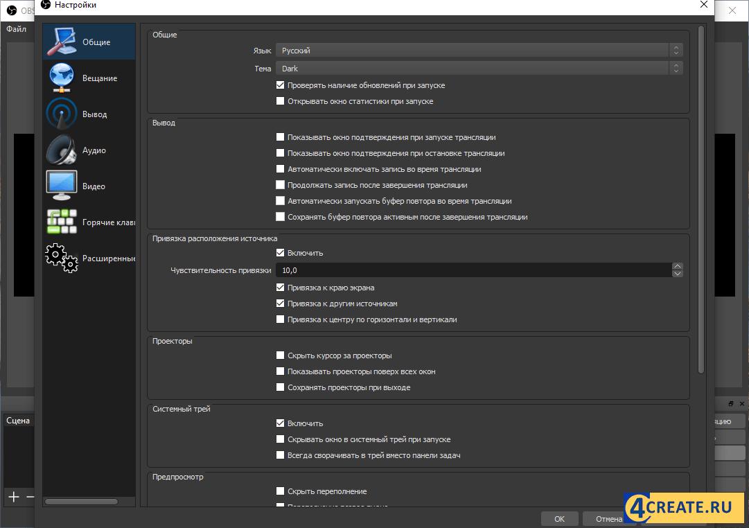 OBS Studio 23.1.0 (Скриншот 3)