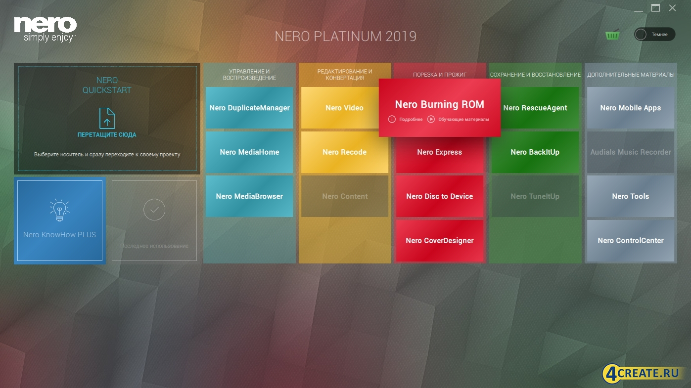 Nero Platinum 2019 Suite 20.0.06800 (Скриншот 1)