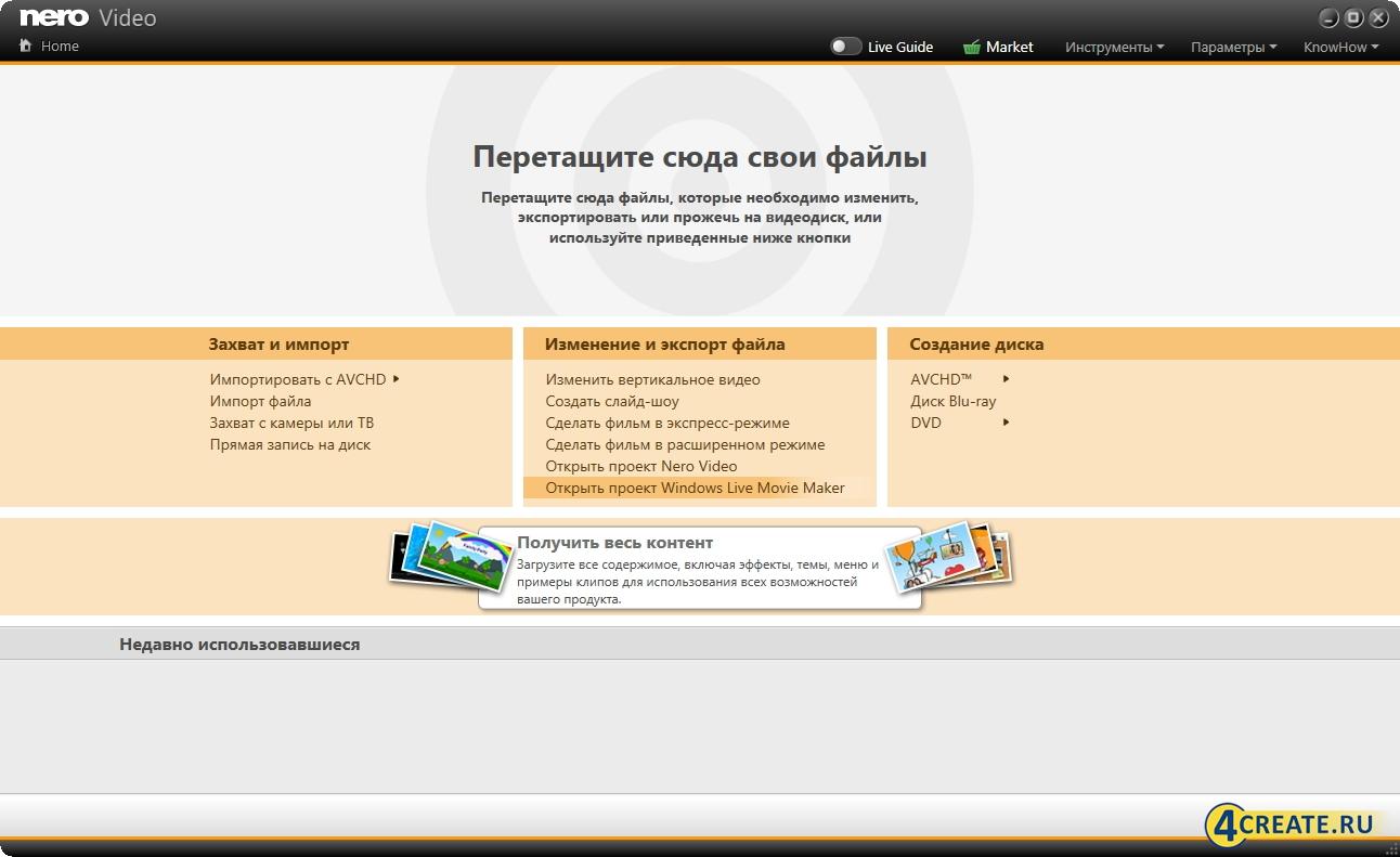 Nero Platinum 2019 Suite 20.0.06800 (Скриншот 3)