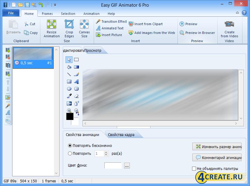 Easy GIF Animator 7.3.0.61 (Скриншот 2)