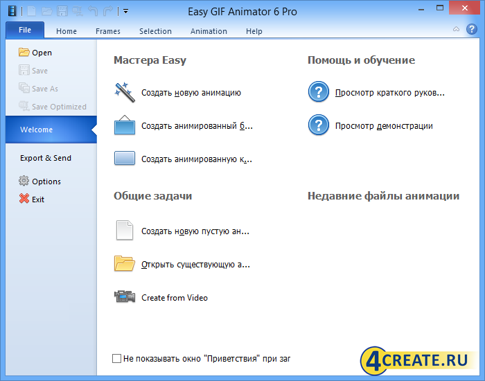 Easy GIF Animator 7.3.0.61 (Скриншот 1)