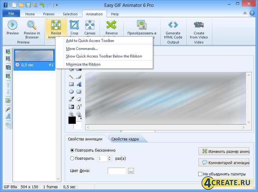 Easy GIF Animator 7.3.0.61 (Скриншот 3)