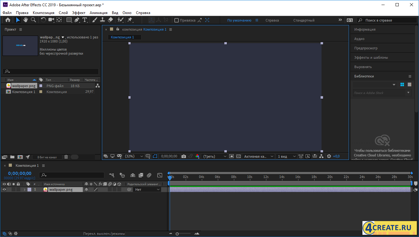 Adobe After Effects CC 2019 16.1 (Скриншот 1)