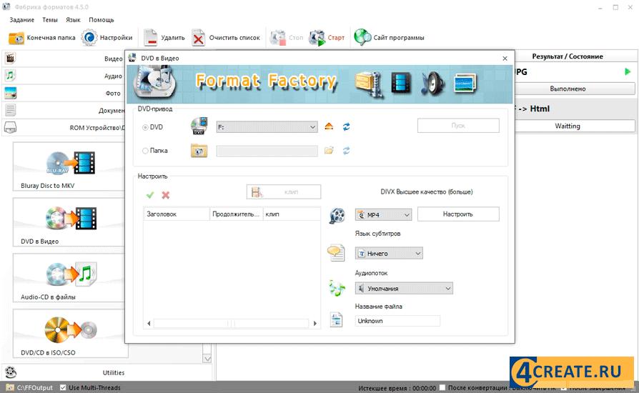 FormatFactory 4.6.2.0 (Скриншот 3)