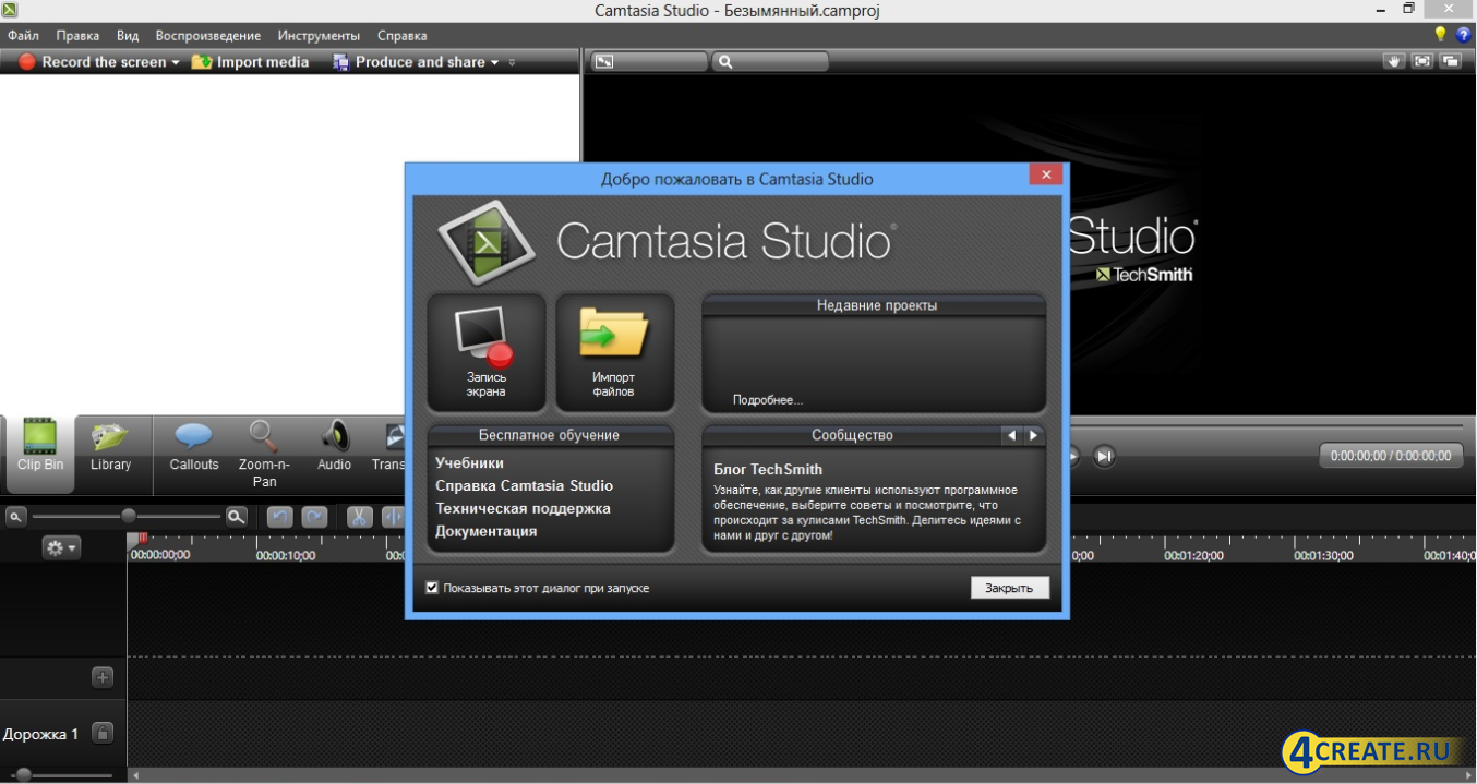 Camtasia Studio 2019.0.3 (Скриншот 1)