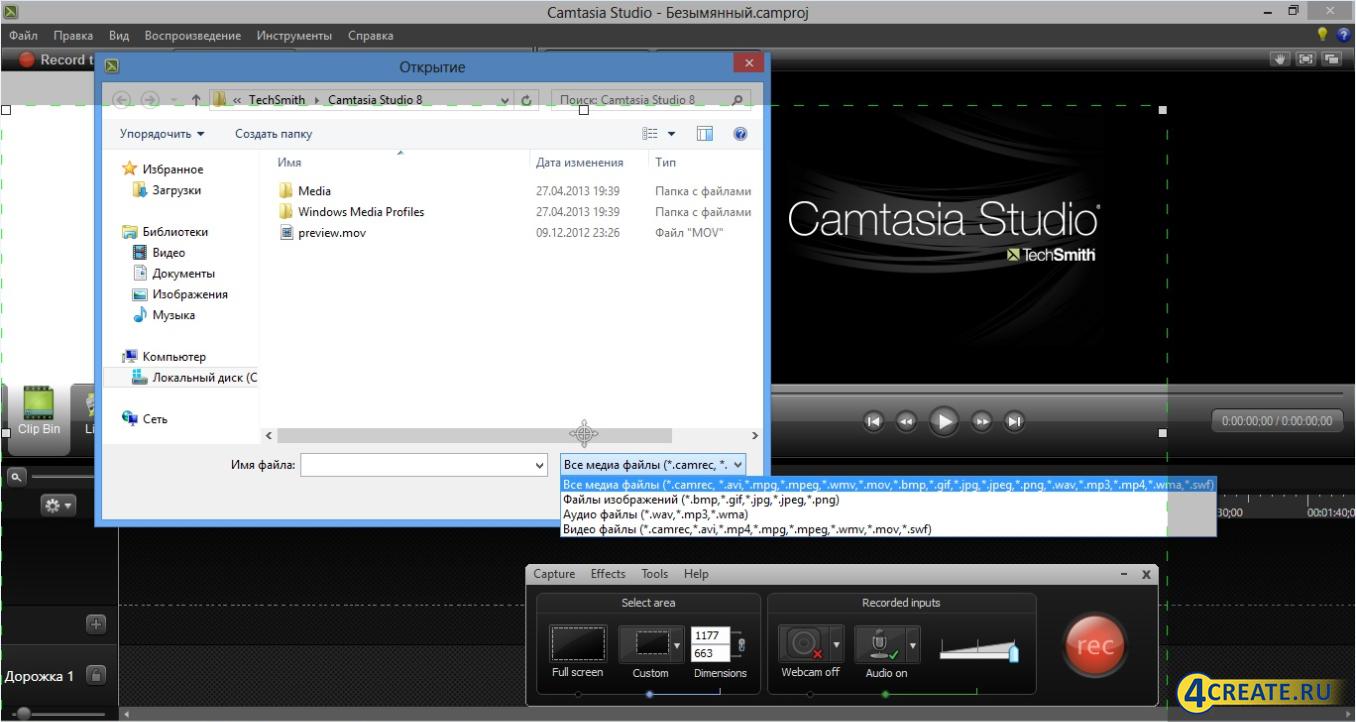 Camtasia Studio 2019.0.3 (Скриншот 2)