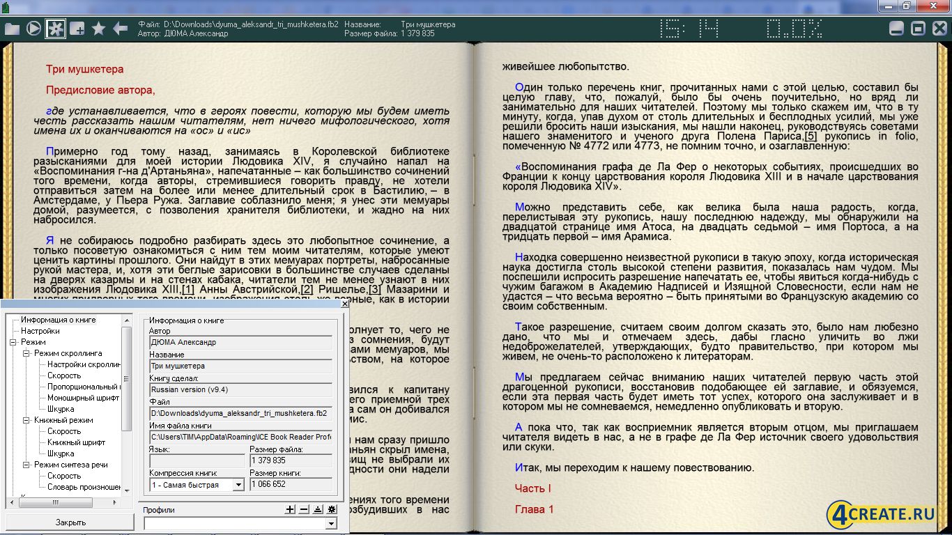 ICE Book Reader Professional 9.6.4 (Скриншот 4)