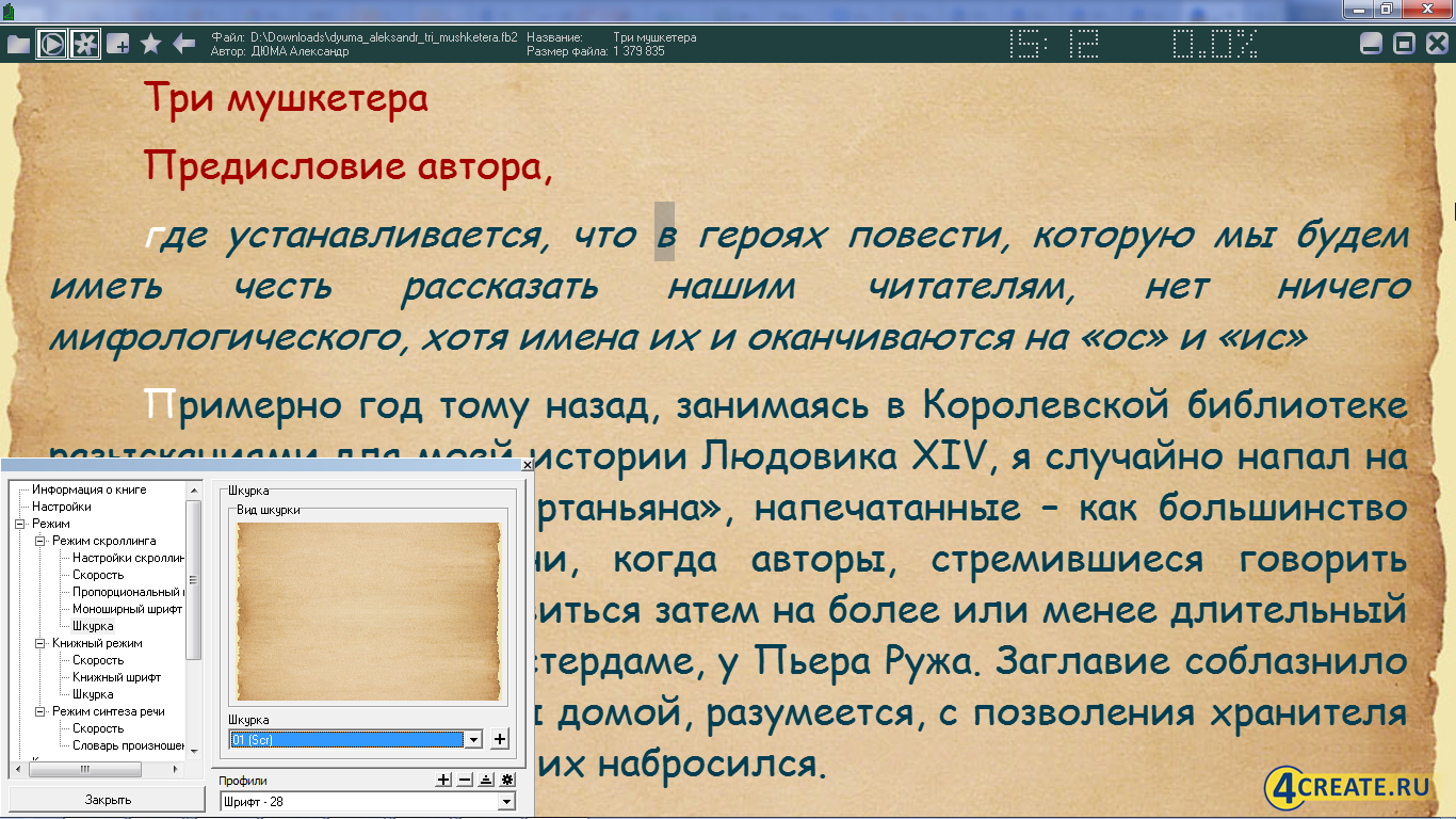 ICE Book Reader Professional 9.6.4 (Скриншот 3)