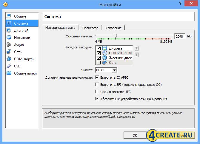 VirtualBox 6.0.10 (Скриншот 3)