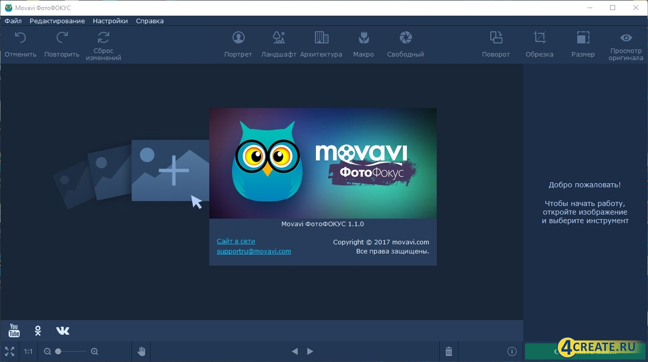 Movavi ФотоФОКУС (Скриншот 1)