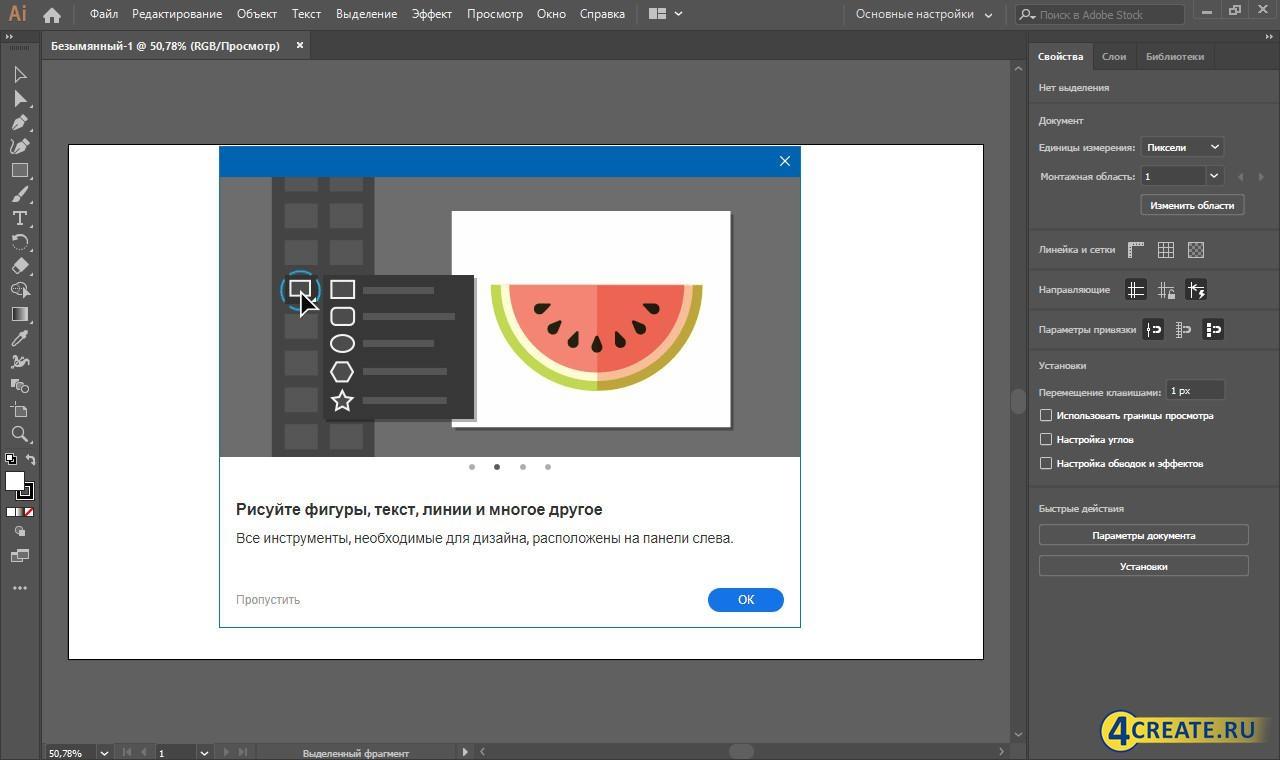 Adobe Illustrator CC 2019 (Скриншот 1)