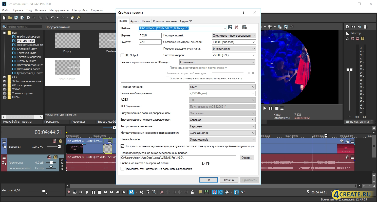 Sony Vegas Pro 16 build 248 (Скриншот 4)